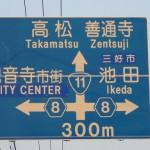 高松へ道路標識