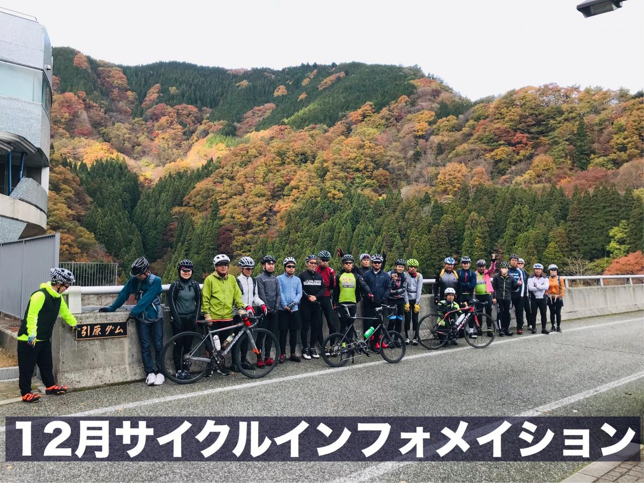 【12月サイクルインフォメーション】