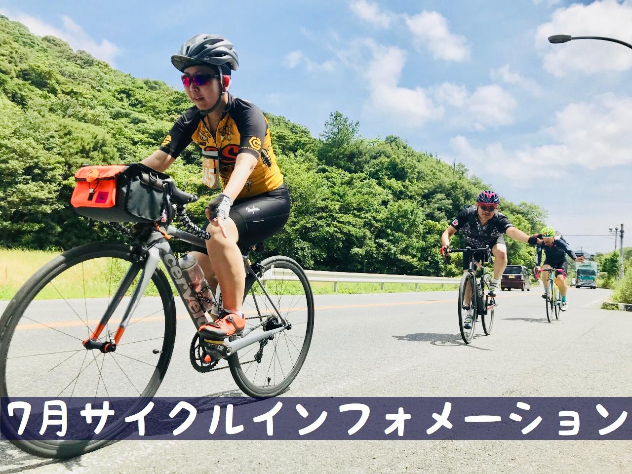 【7月サイクルインフォメーション】