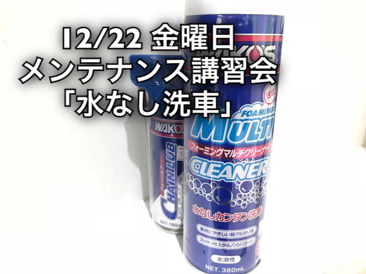 12月22日(金)メンテナンス講習会 (水を使わないボディークリーン&注油)