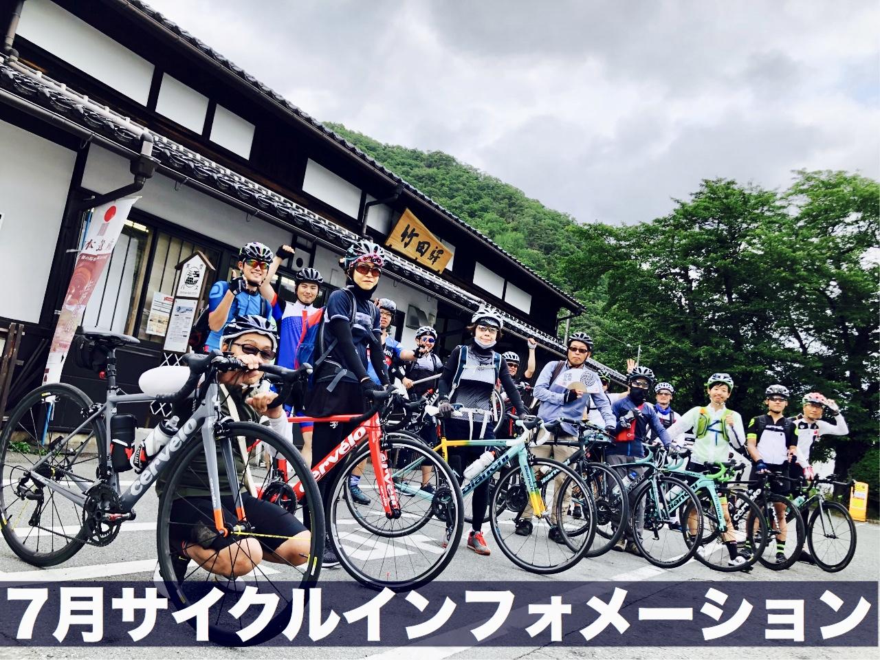 【6月サイクルインフォメーション】