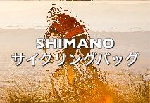 SHIMANOサイクリングバッグ入荷しました!