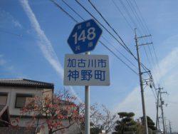 自転車道神出山田 013