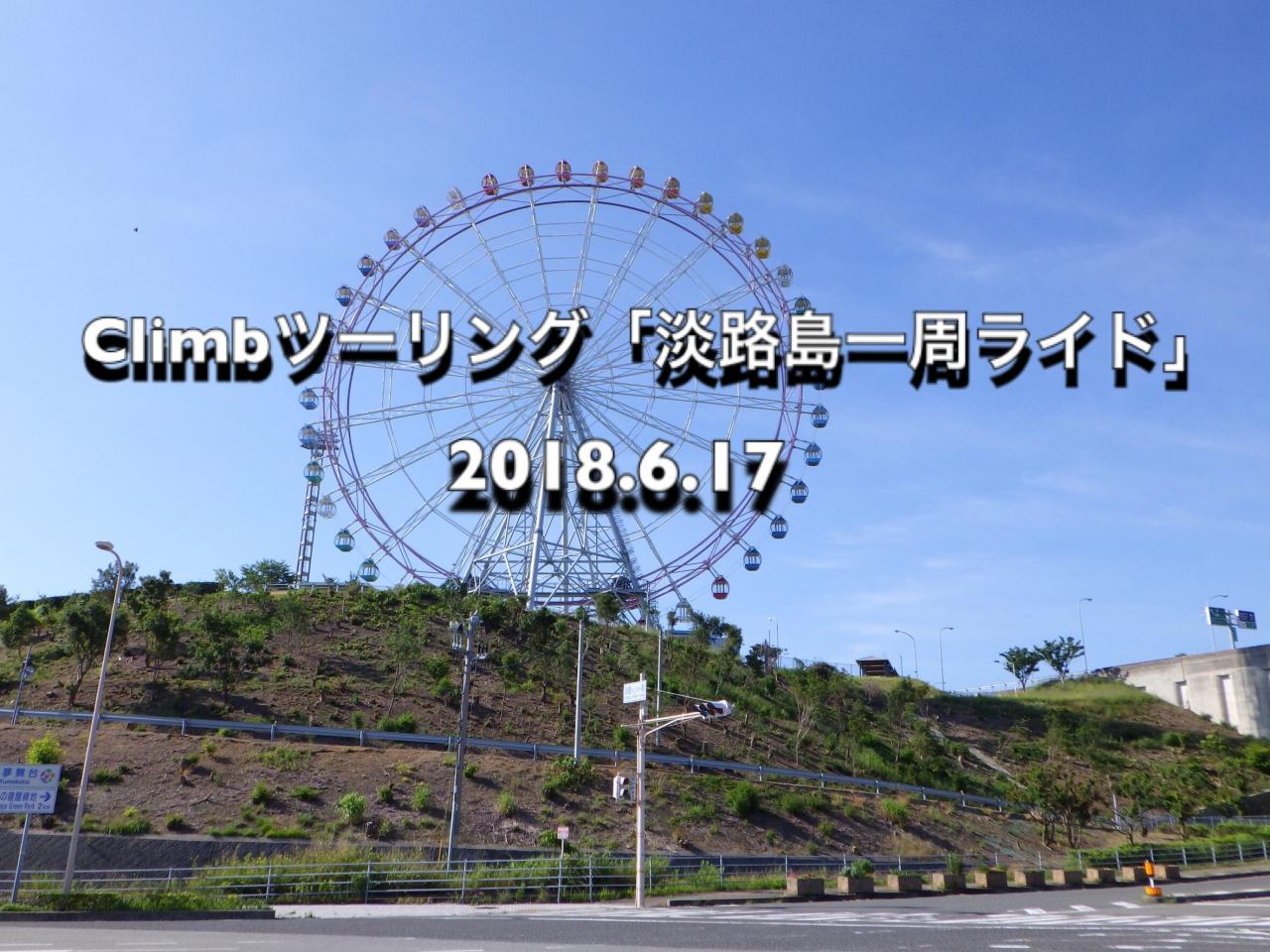 6月17日(日)Climbツーリング「淡路島1周ライド」!!