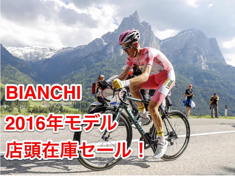 Bianchi 2016年モデル 店頭在庫セールの案内!SALE