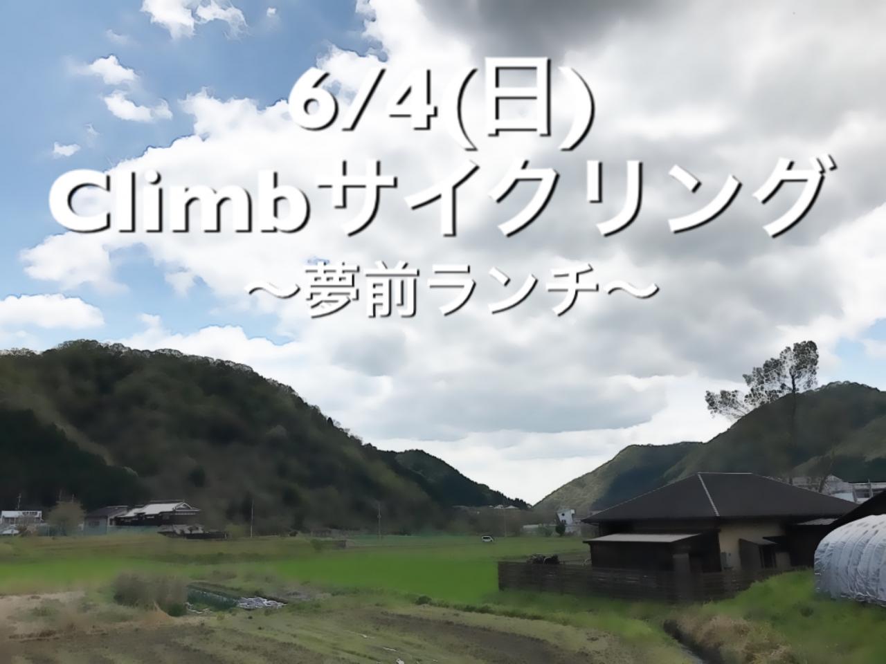 6/4 Climbサイクリング夢前 🍵カフェDEランチ🍚 募る!