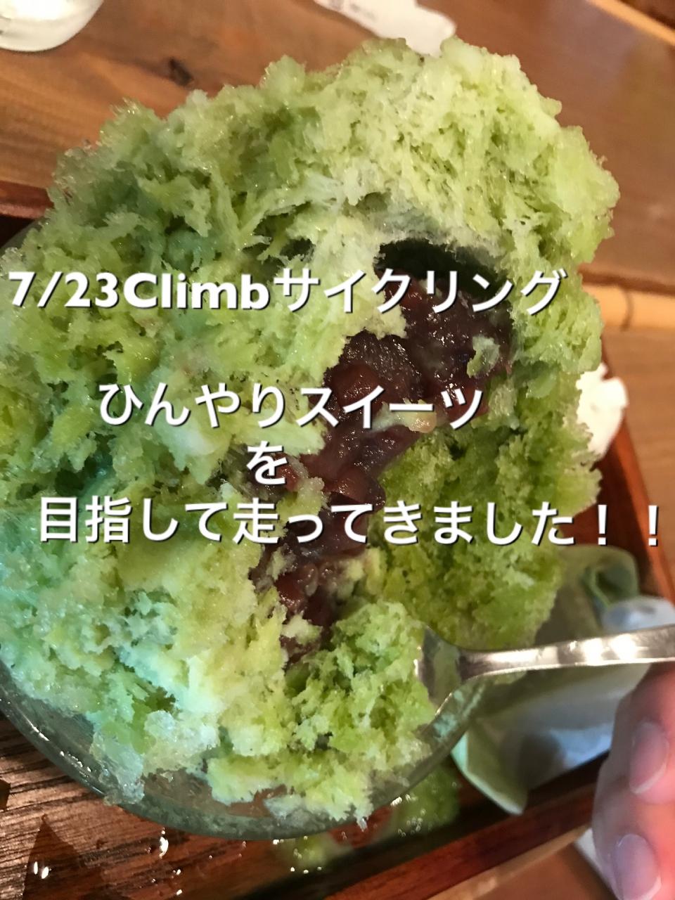 7/23(日)Climbサイクリング高砂・加古川「ひんやりスイーツ」に行ってきました!!