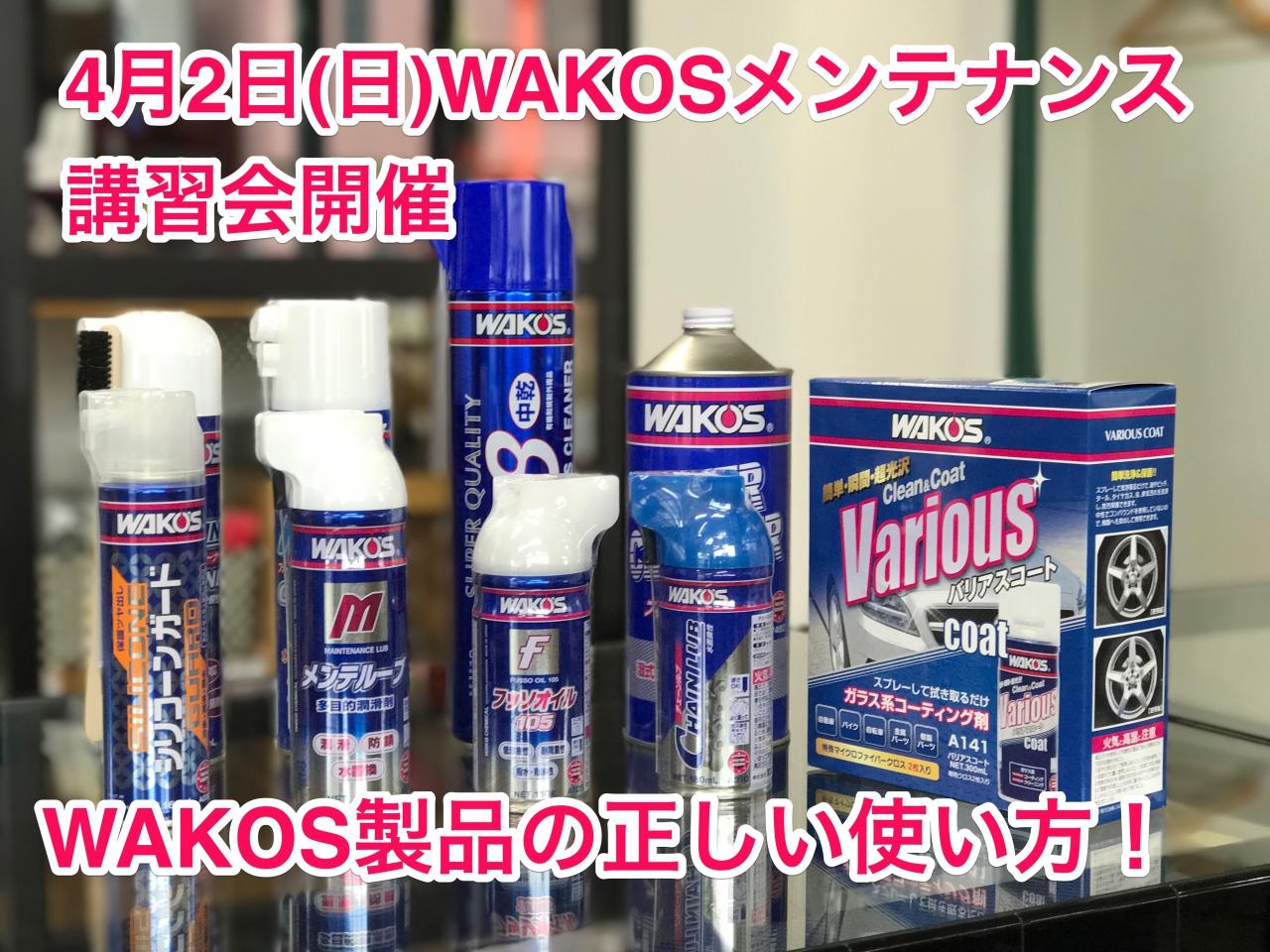 4月2日(日)【WAKOS】メンテナンス講習会開催