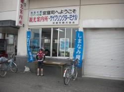 大島 宮窪町役場 サイクリングターミナル チェックポイント