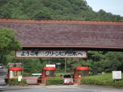 グリーンピア三木入場門