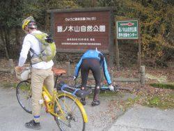 公園藤ノ木自然 092