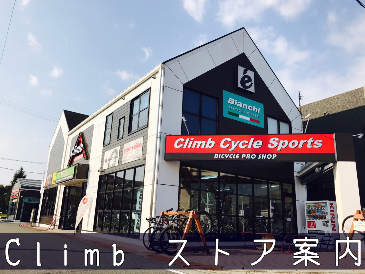 Climb ストア案内!