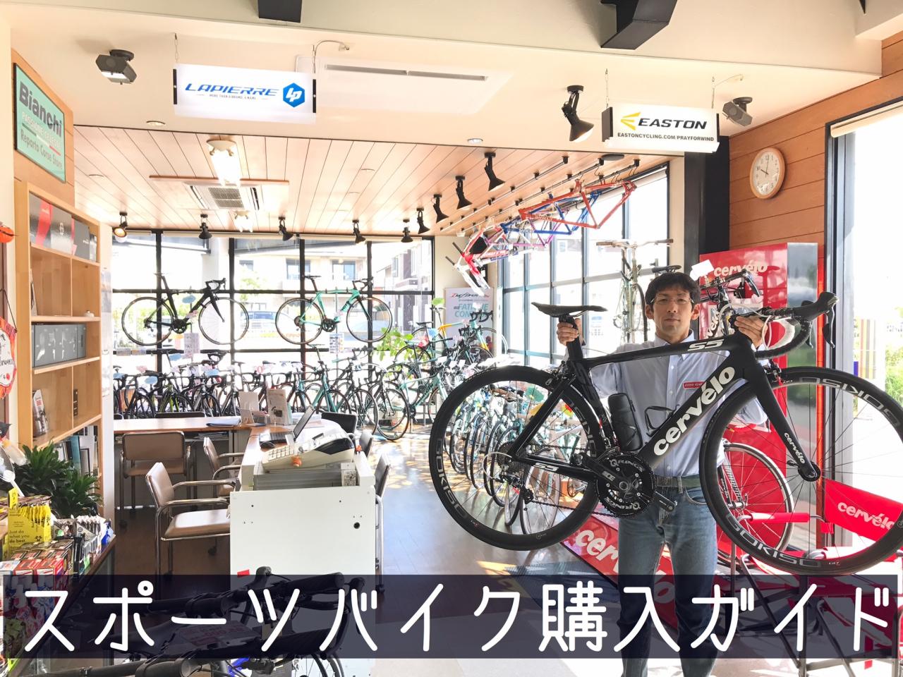 【スポーツバイク購入ガイド】⑤ステップ!