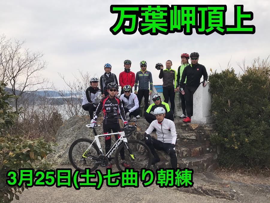 3月25日(土)土曜の朝練 七曲方面~万葉岬