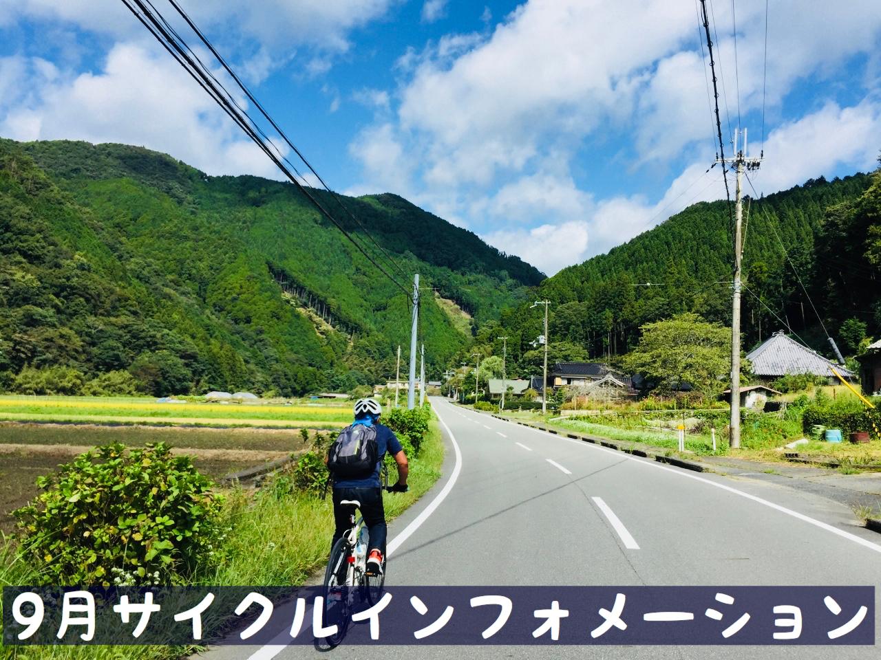【9月サイクルインフォメーション】