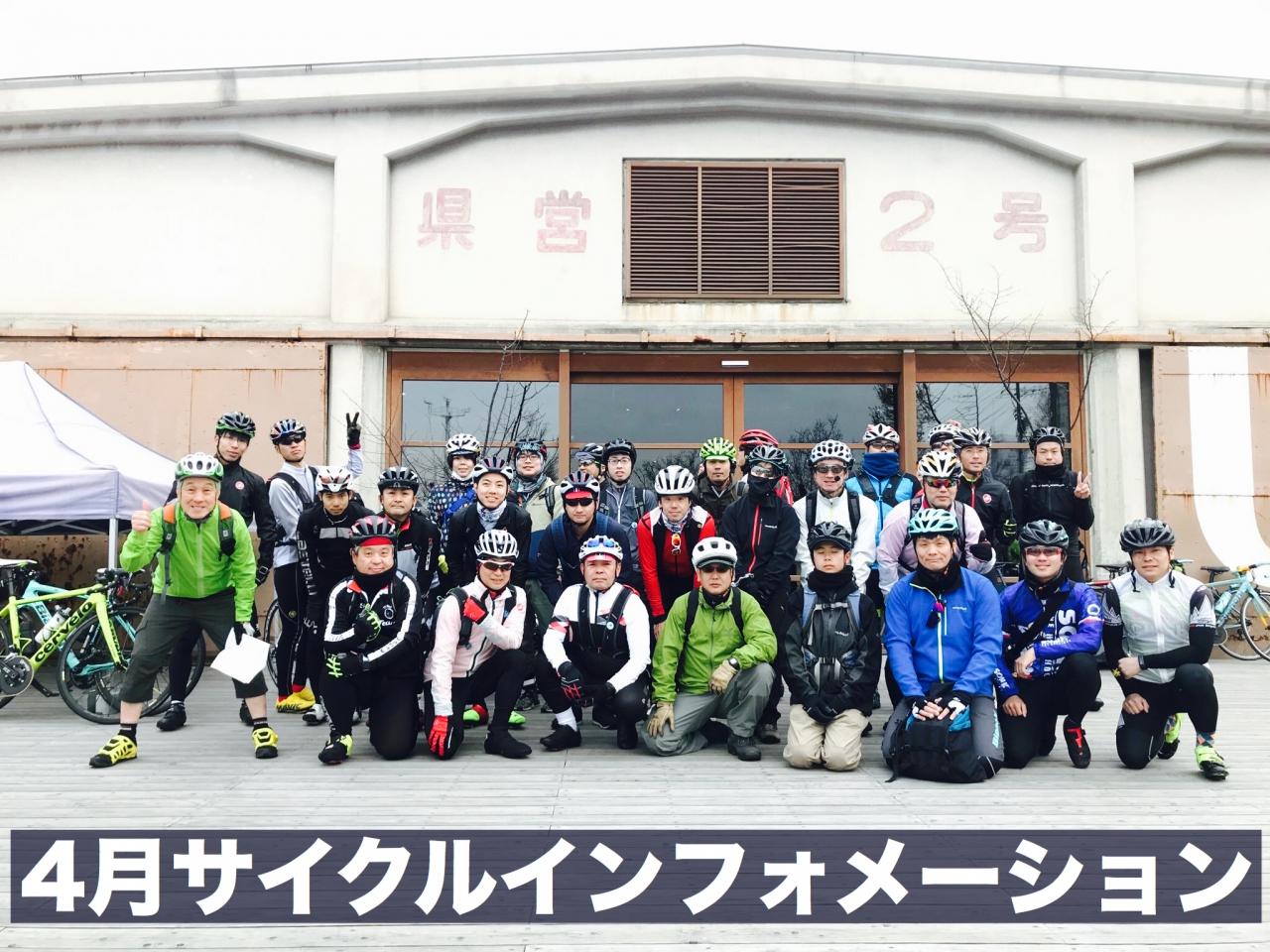 【4月サイクルインフォメーション】