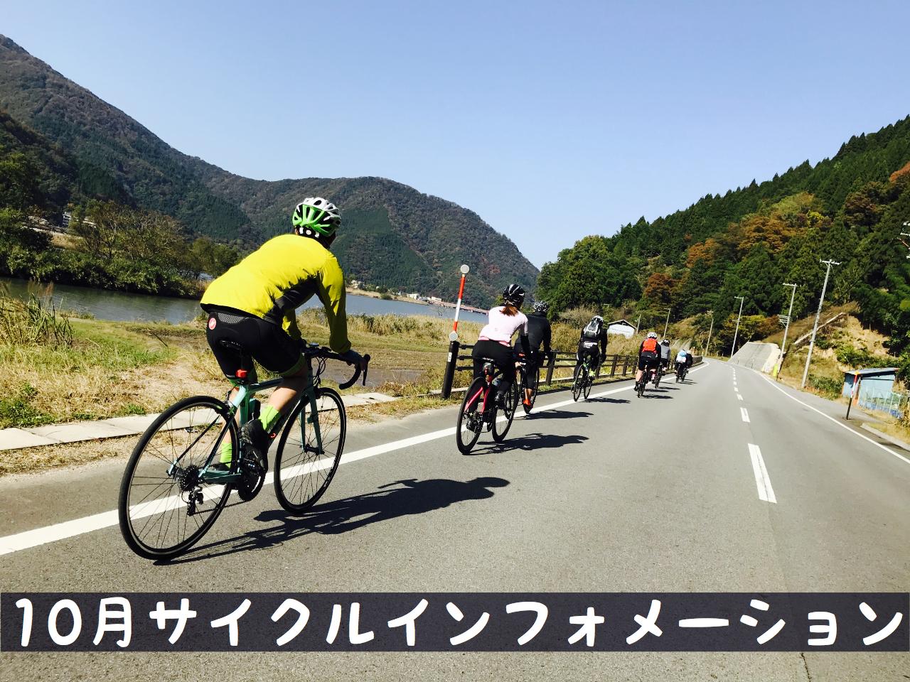 【10月サイクルインフォメーション】